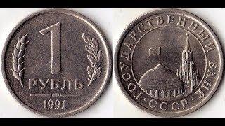 реальная цена монеты 1 рубль 1991 года. ЛМД. ГКЧП. Разбор разновидностей и их стоимость