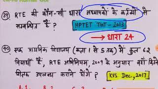 RTE 2009 Previous Exams MCQ || DSSSB,CTET, UP PRT || शिक्षा का अधिकार बहुविकल्पी प्रश्न Part 4, KVS