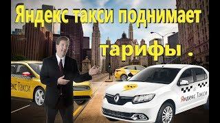 Яндекс такси поднимает тарифы. Работа в яндекс такси эконом. Бородач.