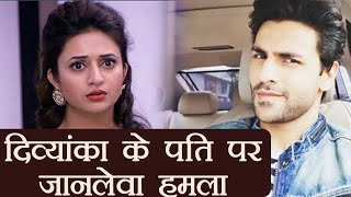 Divyanka Tripathi's husband Vivek ATTACKED by armed men during shooting | FilmiBeat