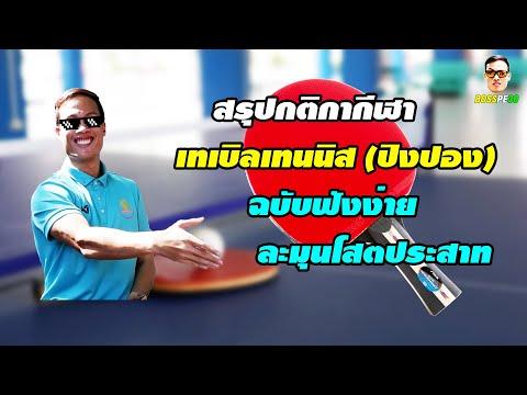 กติกาเทเบิลเทนนิส (ปิงปอง) (The Rules of Table Tennis)