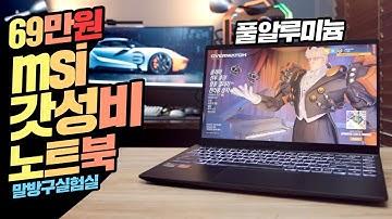 게이밍 노트북 제조사에서 만든 69만원대 가성비 노트북 msi 모던14 과연 성능은?!