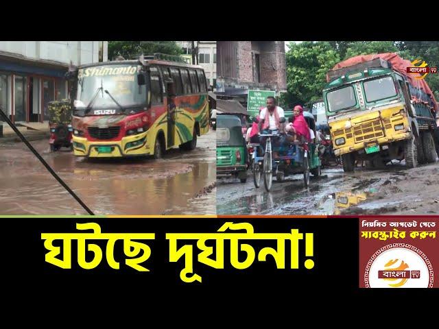 হিলি স্থলবন্দরের রাস্তা-ঘাটের বেহাল দশা; প্রায়ই ঘটছে দূর্ঘটনা | Hili Roads News | Bangla TV