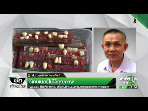 ย้อนหลัง รีเทนเนอร์ไม่ได้คุณภาพ : ขีดเส้นใต้เมืองไทย | 26-04-60 | ชัดข่าวเที่ยง