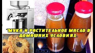 Мука и растительное масло в домашних условиях.  Обзор масло пресса холодного и горячего отжима