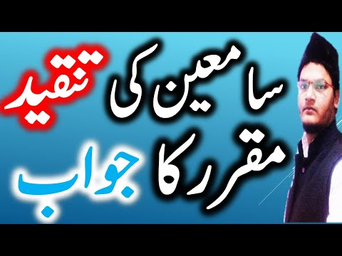 Saameen ki Tanqeed ka Jawab Kaise Dein? | how to reply negative comments for audience