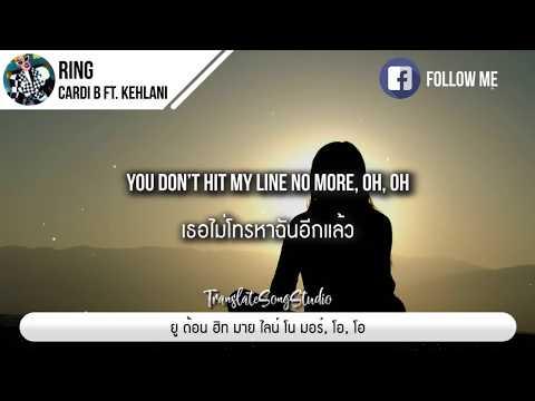 แปลเพลง Ring - Cardi B ft. Kehlani