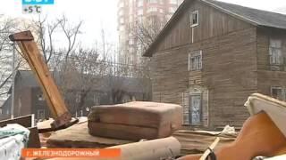 Проблема расселения ветхого жилья в Железнодорожном