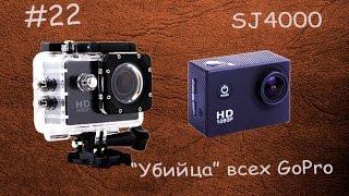 #22. Оригинальная SJCAM SJ4000- экшн камера (аналог GOPRO). Action камера с aliexpress. Распаковка.
