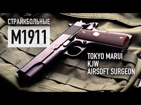 Страйкбольные пистолеты M1911 + неприлично дорогой кастом от Airsoft Surgeon [4K]