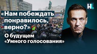 «Нам побеждать понравилось, верно?»: Навальный о будущем «Умного голосования»