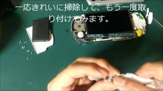 PSP-3000のRボタンの修理 Repair of the R button of PSP-3000