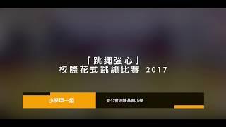 Publication Date: 2018-03-29 | Video Title: 跳繩強心校際花式跳繩比賽2017(小學甲一組) - 聖公會油