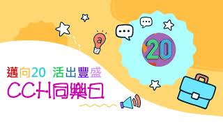 Publication Date: 2021-03-09 | Video Title: 【學校活動】2021年3月8日 CCH 同樂日 │ 香港中文