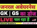 General Awareness / Gk Gs🔴LIVE CLASS  For रेलवे NTPC, Level -01, Ssc, Patwari, Police Exams
