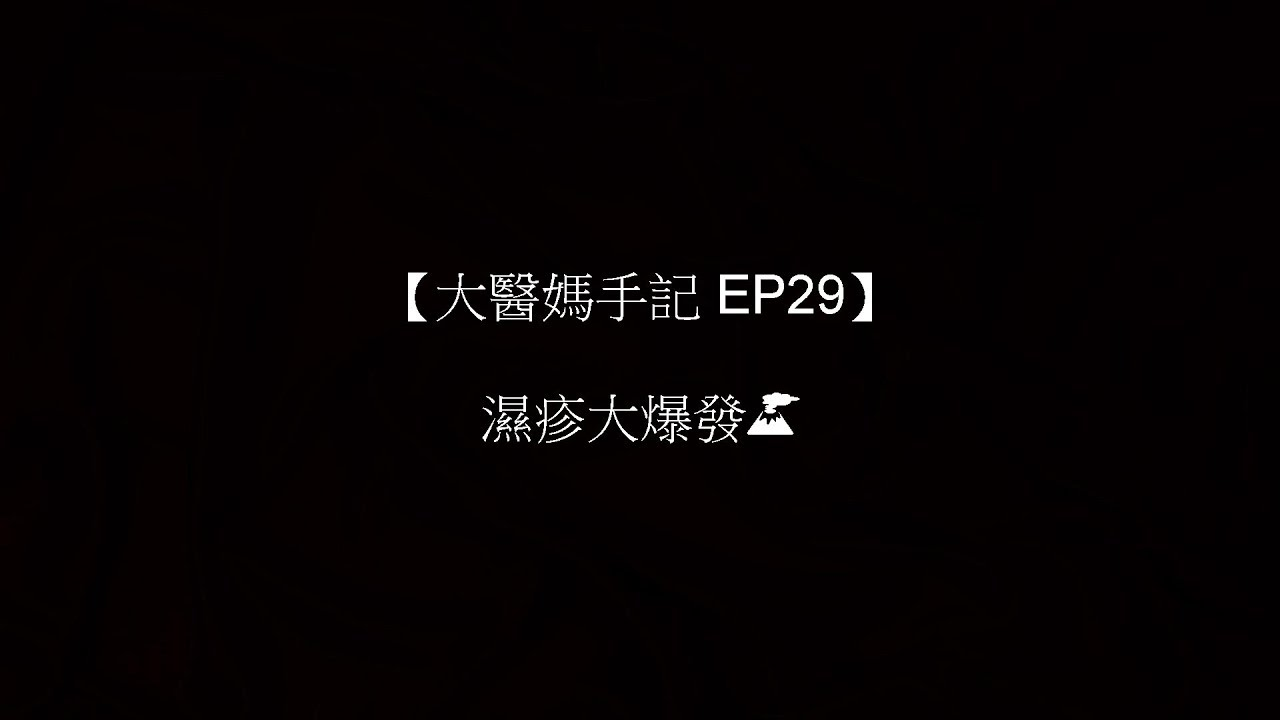 【大醫媽手記 EP29】:濕疹大爆發🌋