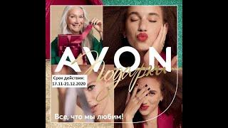 Новогодняя брошура Avon Период действия 17 11 20 21 12 20
