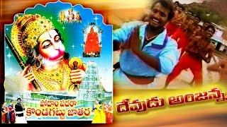 lord anjaneya - Devudu Anjanna - Podam Padara Kondagattu Jathara - Album Video Song - Janapadhalu