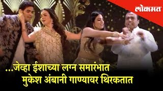 Father Daughter Dance - Mukesh Ambani joins Isha Ambani for dance performance | Isha & Anant Wedding