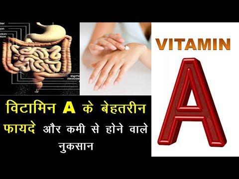 विटामिन A के हैरान कर देने वाले फायदे// Vitamin A benefits In Hindi.