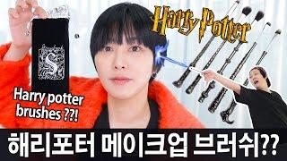 해리포터 마법지팡이 메이크업 브러쉬가 있다?! Harry Potter wizard wand inspired makeup brushes?! | SSIN