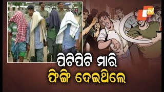 Patnagarh Double Murder- 4 Accused Arrested By Police