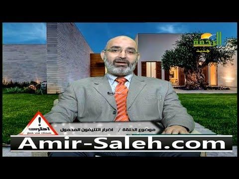 أضرار التليفون المحمول أو الموبيل | الدكتور أمير صالح | احترس صحتك في خطر