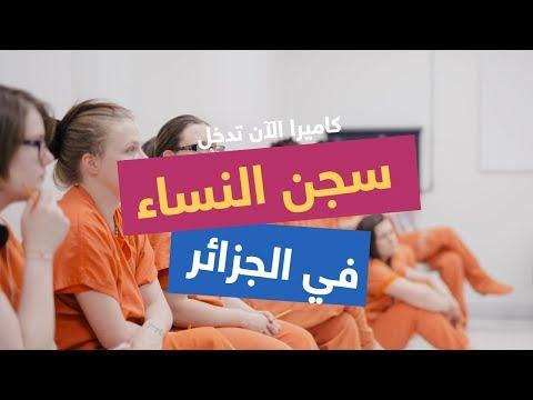 كاميرا الان تدخل سجن للنساء في الجزائر