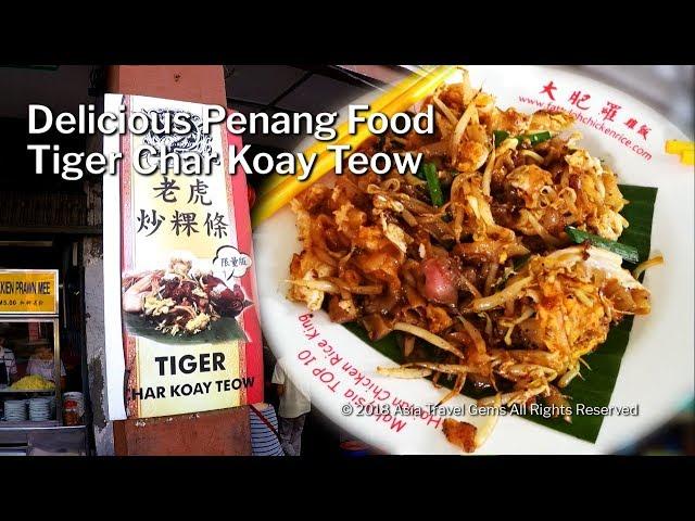 Penang Food - Tiger Char Koay Teow