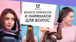 Много причесок и лайфхаков для волос  [Шпильки   Женский журнал]