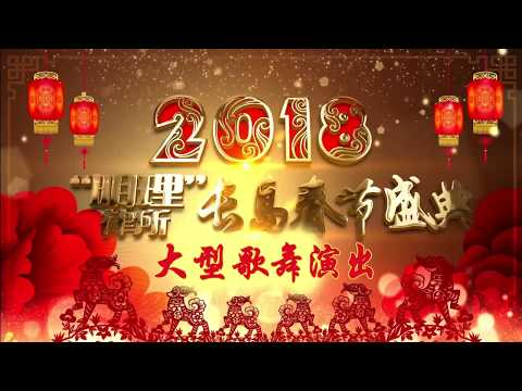 LICAA 2018 Lunar New Year of Dog Celebration