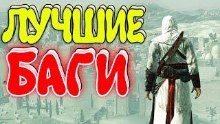 Assassin's Creed ЛУЧШИЕ