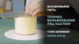 Как выровнять торт кремом в домашних условиях? Идеальное выравнивание торта