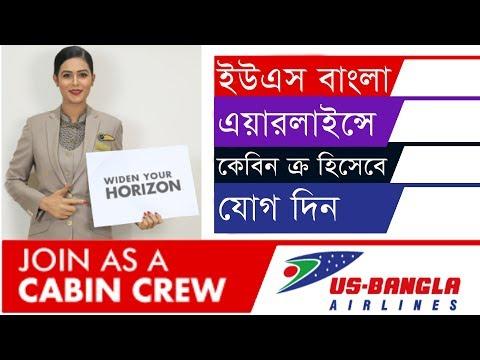 ইউএস বাংলা এয়ারলাইন্সে কেবিন ক্রু হিসেবে যোগ দিন   Cabin Crew Job Circular In Bangladesh 2019