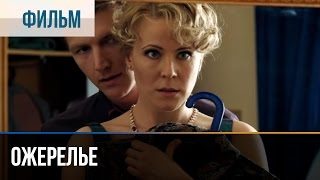 Ожерелье - Мелодрама | Фильмы и сериалы - Русские мелодрамы