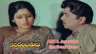 Aadi Dampathulu Telugu Movie | ANR & Jayasudha Emotional Scene | ANR | Naresh | ETV Cinema