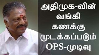 Sasikala Vs OPS - ADMK bought the account is disabled OPS - results