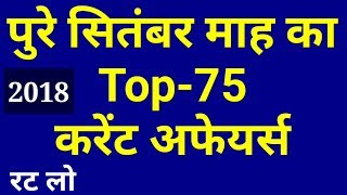 September 2018 Full Month Current Affairs Current Affairs Top 75 Current Affairs