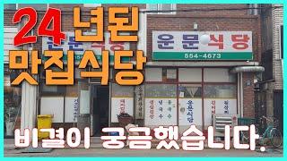 ?대구맛집?운문식당 24년된 맛집식당!! 삼겹살,김치찌…