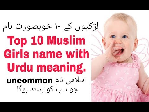 Top 10 Muslim baby Girl's name with urdu meaning and explaining | Educational video