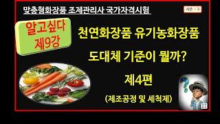 천연화장품 유기농화장품 제4편 제조공정 및 세척제