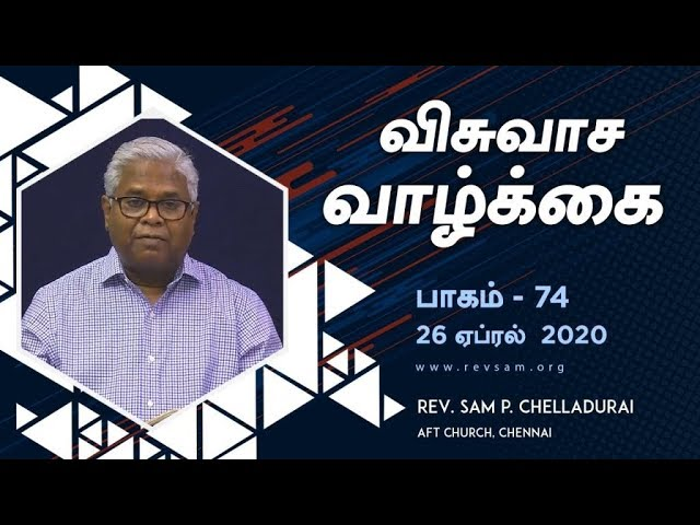 AFT Church I விசுவாசத்தின் சிகரம் #10: மகிமையின் நம்பிக்கை I Rev. Sam P. Chelladurai