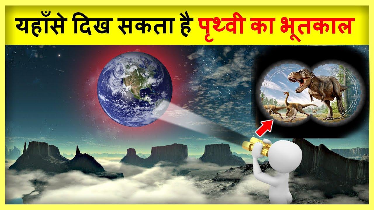 यहाँसे दिख सकता है पृथ्वी का भूतकाल   Best Hindi Facts Curiosity