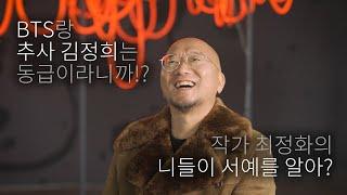 [예술의전당 전시] 조선시대 때는 말이야, 서예가 대중…