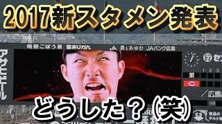 【2017年】広島カープ新・スタメン発表がヤバい!2017/4/2〔阪神戦〕