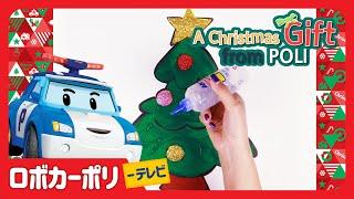 キラキラ光る クリスマスの木 | ロボカーポリー テレビ | 英語の歌 | 子...
