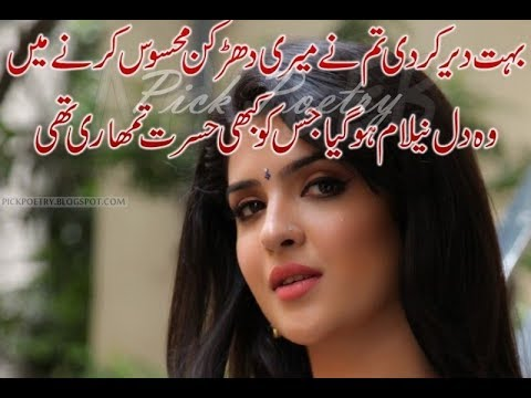 Dil Ki Dhadkan Urdu Shayari | Heart Touching Sad Urdu Poetry Collection