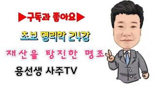 [초보명리학]용선생 초보명리학 24강 실전사주 재물탕진