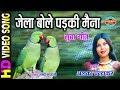Jela Bolay Padki Maina - जेला बोले पड़की मैना || Alka Chandrakar || Gaura Gauri Darshan || CG Song Whatsapp Status Video Download Free