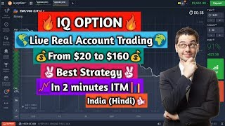 IQ Option Live real trading account from 20 USD to 160 USD ITM profit